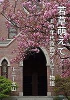 若草萌えて 80年代京都アイビー物語