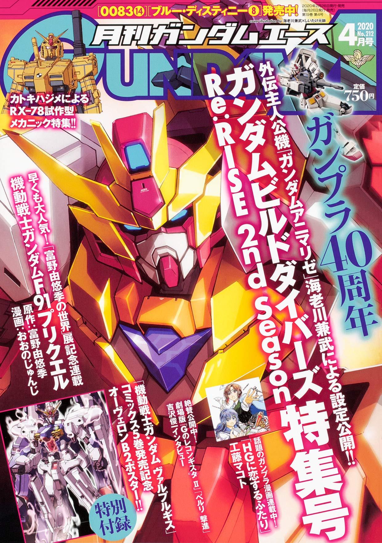 月刊高达ACE No.212 2020年04月号