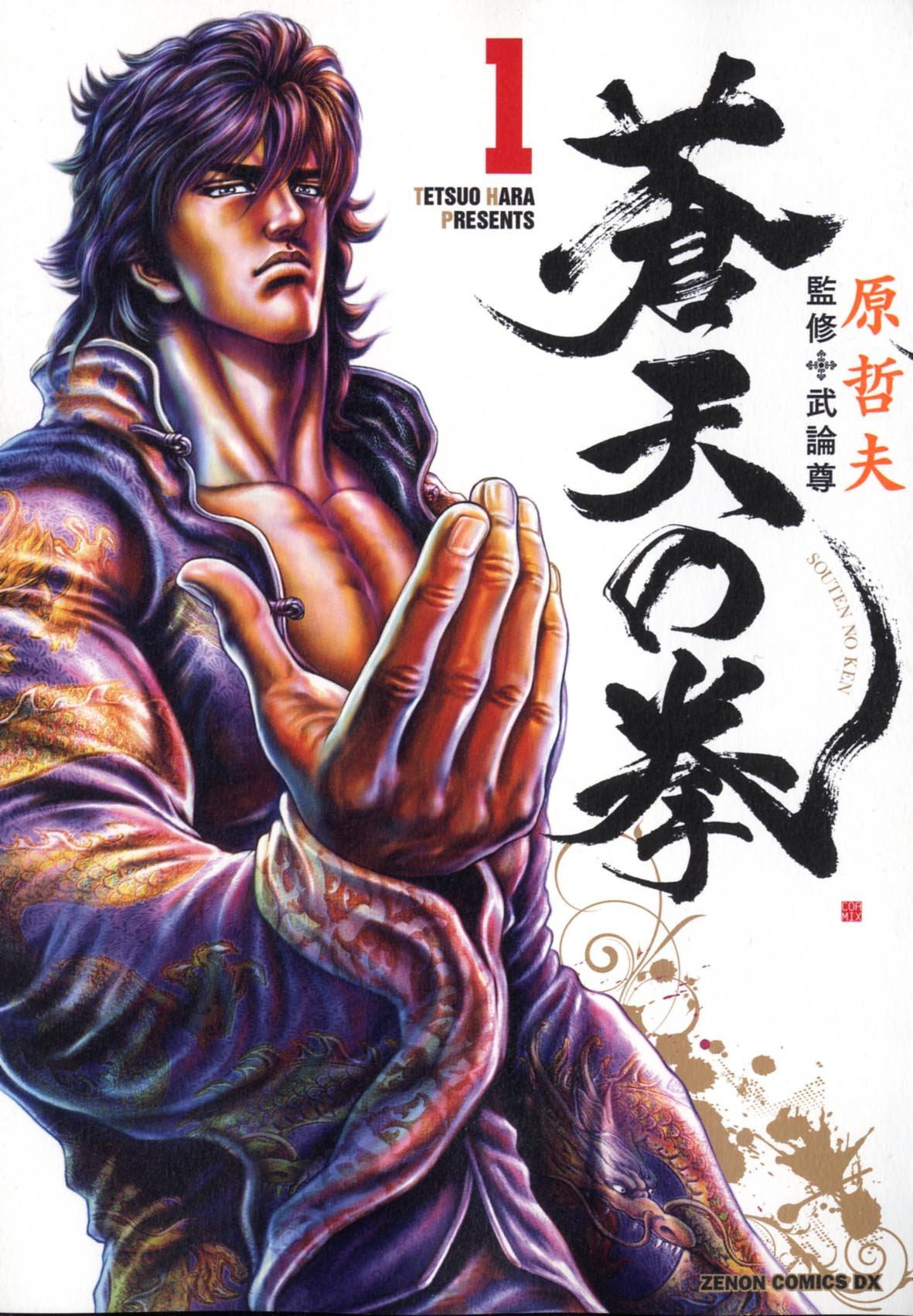 【蒼天の拳の登場人物】『北斗の拳』との繋がりも!原哲夫キャラクターの魅力が炸裂する!