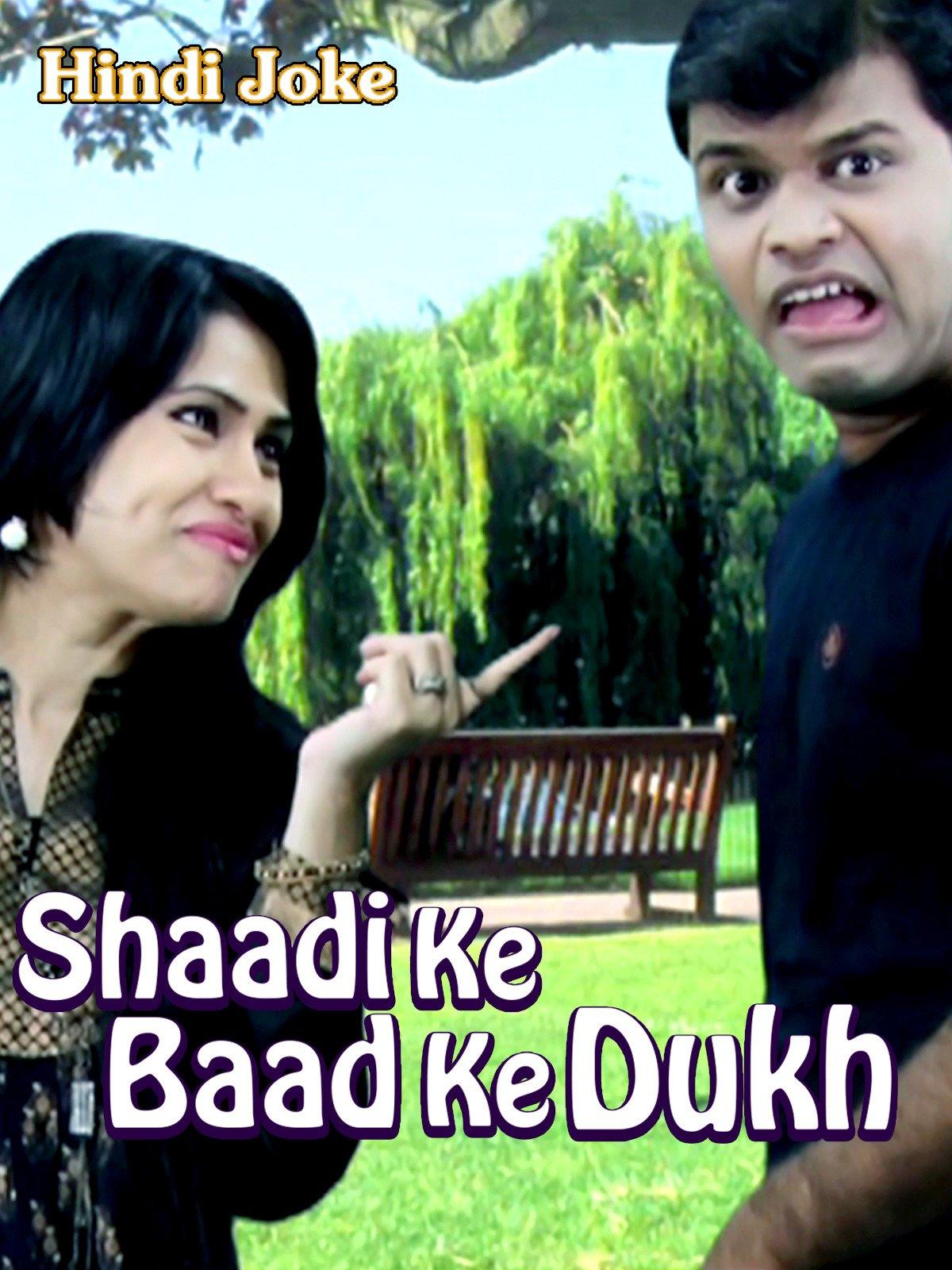 Clip: Shaadi Ke Baad Ke Dukh Hindi Joke