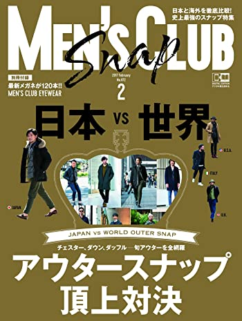 MEN'S CLUB (メンズクラブ) 2017年 02月号