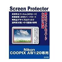 AR液晶保護フィルム COOLPIX AW120専用(反射防止・ARコート・クリーニングクロス付)