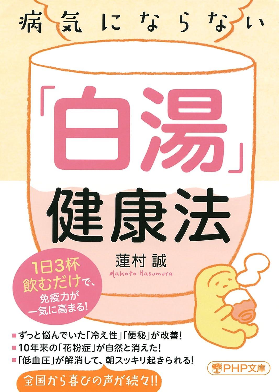 病気にならない「白湯」健康法 1日3杯飲むだけで、免疫力が一気に高まる! (PHP文庫) 電子書籍: 蓮村 誠: Kindleストア