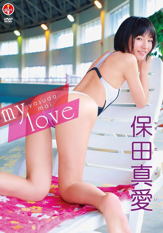 保田真愛 DVD ≪my love≫ (2016/04/29)