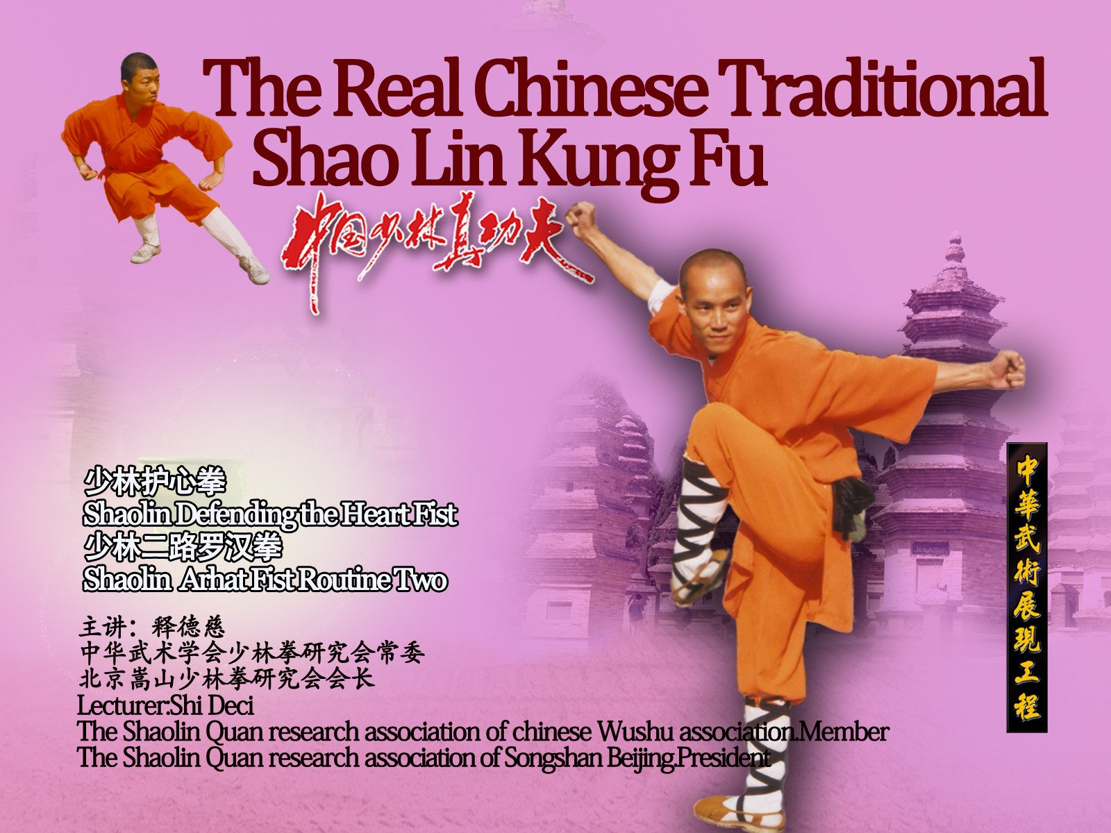 The Real Chinese Traditional Shao Lin Kung Fu - Season 2