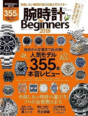腕時計 for Beginners 2018
