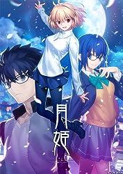 月姫 -A piece of blue glass moon- 初回限定版- PS4