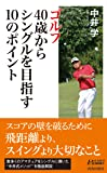 ゴルフ 40歳からシングルを目指す10のポイント