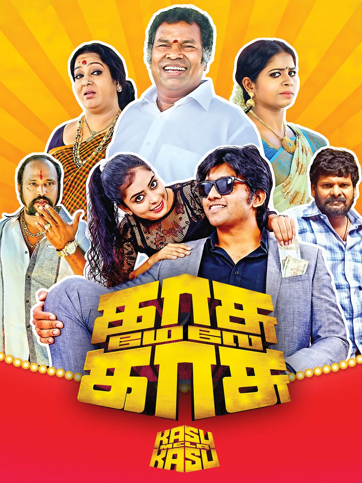Kasu Mela Kasu on Amazon Prime Video UK