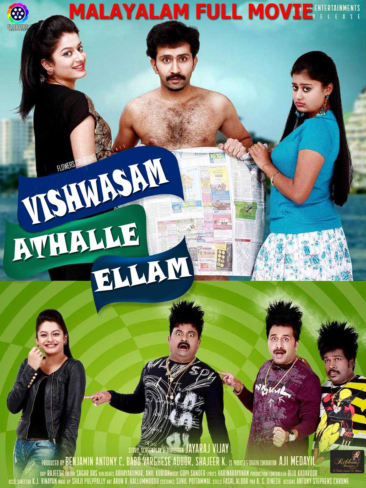 Vishwasam Athallae Ellaam