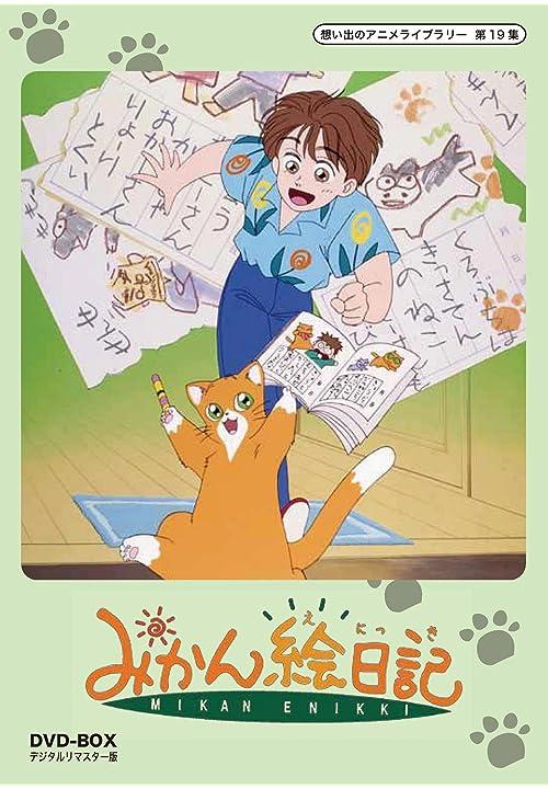 想い出のアニメライブラリー 第19集 みかん絵日記 DVD-BOX デジタルリマスター版