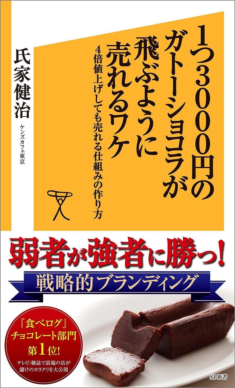 1つ3000円のガトーショコラが飛ぶように売れるワケ 氏家健治