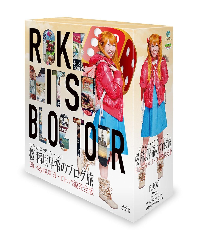 ロケみつ ザ・ワールド 桜 稲垣早希のブログ旅 Blu-ray BOX ヨーロッパ編完全版 (ブルーレイディスク)