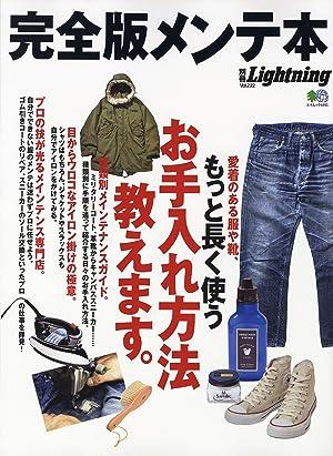 別冊ライトニング 完全版メンテ本 (エイムック 4491 別冊Lightning vol. 222)