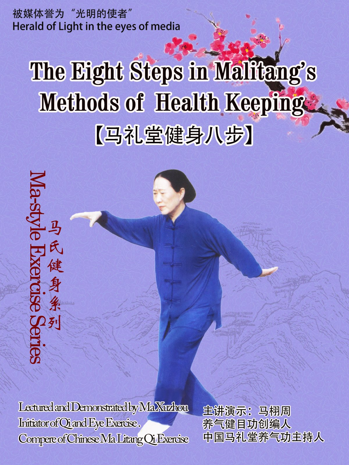 Ma-style Exercise Series-The Eight Steps in Malitang's Methods of Health Keeping