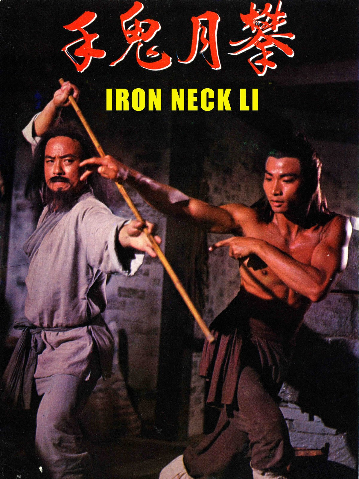 Iron Neck Li on Amazon Prime Video UK