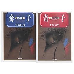 奇子 1-2巻セット