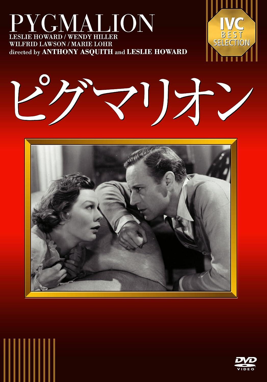 『ピグマリオン』は、1938年モノクロの『マイ・フェア・レディ』