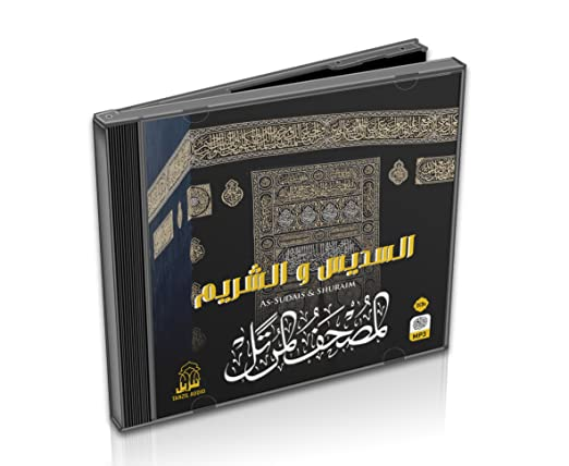 As Sudais Ash Shuraim Tarteel Recitation Quran
