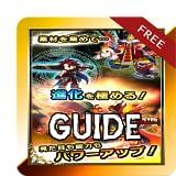 ブレイブフロンティア【無料本格RPG-ブレフロ】 Guide (FREE)
