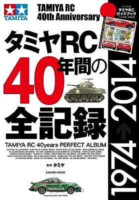 タミヤRC40年間の全記録 (Kindle版)