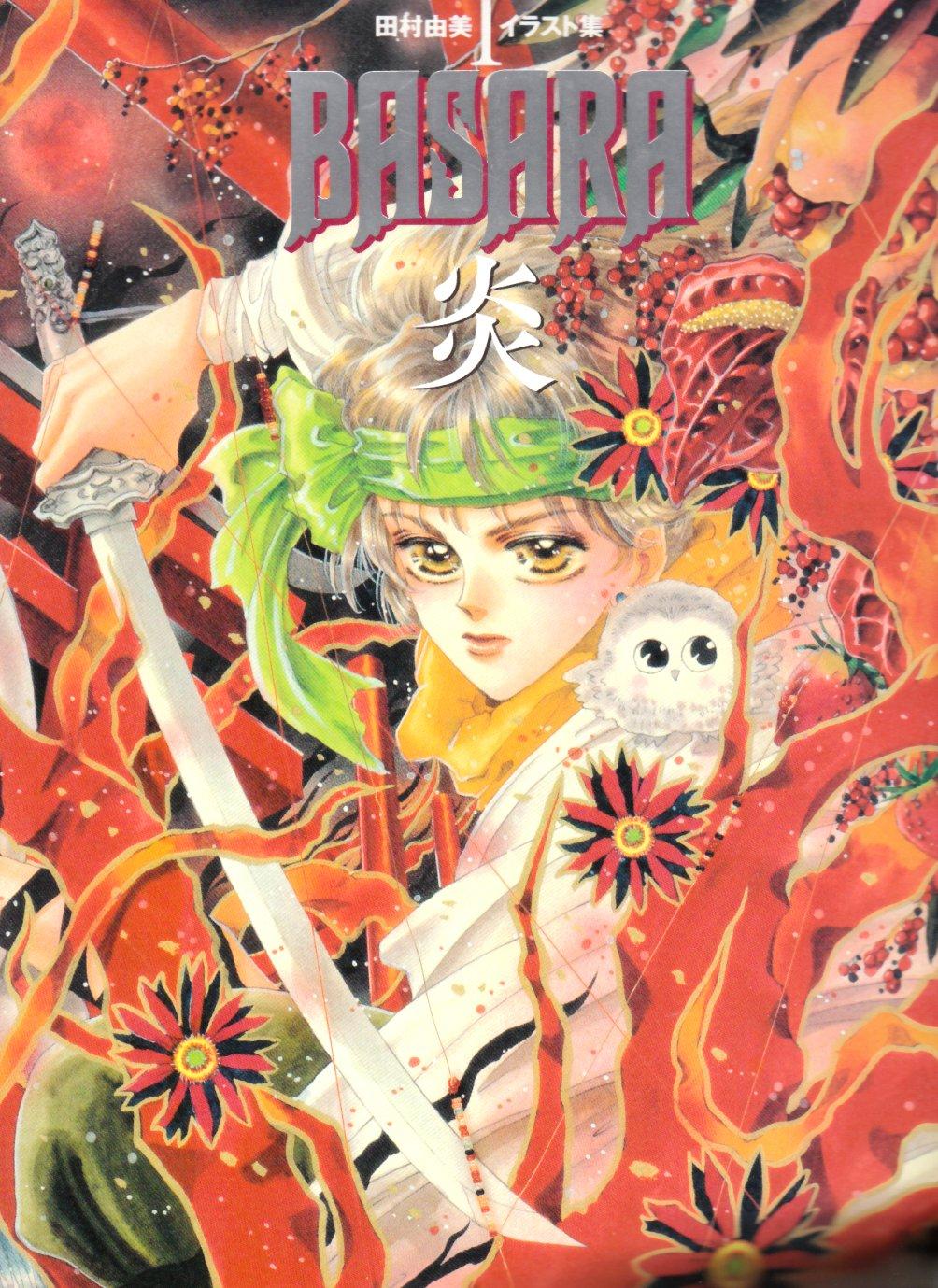 隠れた名作『BASARA』!少女漫画らしからぬ壮大なスケールが魅力