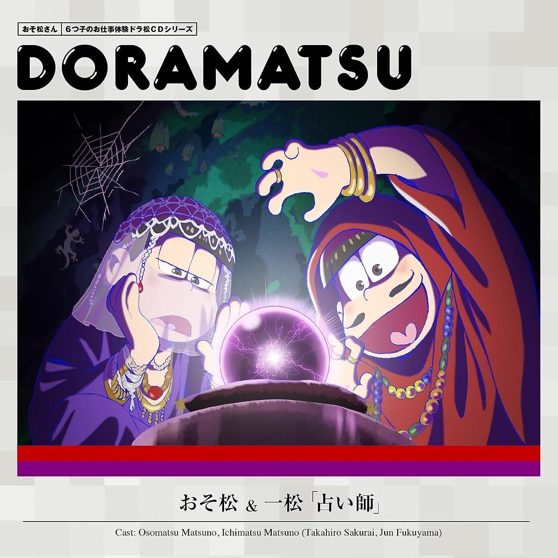 おそ松さん-6つ子のお仕事体験ドラ松CDシリーズをAmazonでチェック!
