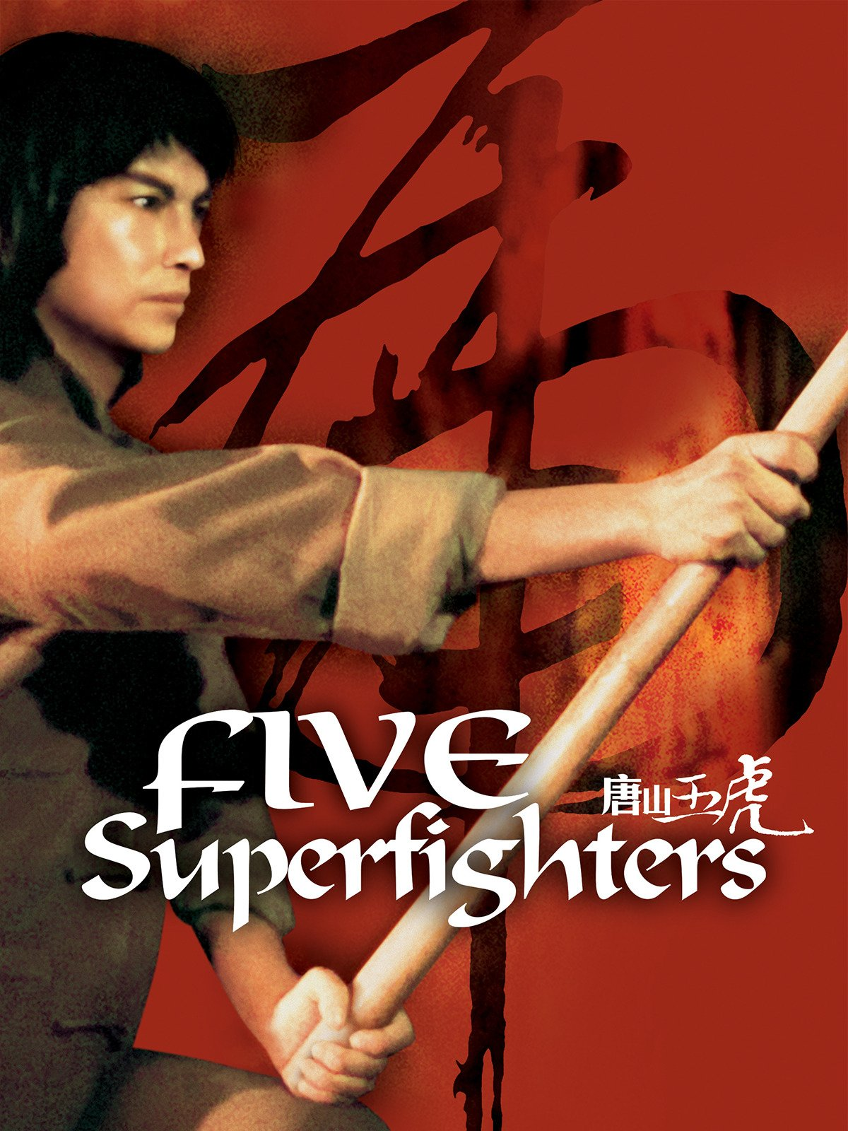 Five Superfighters on Amazon Prime Instant Video UK