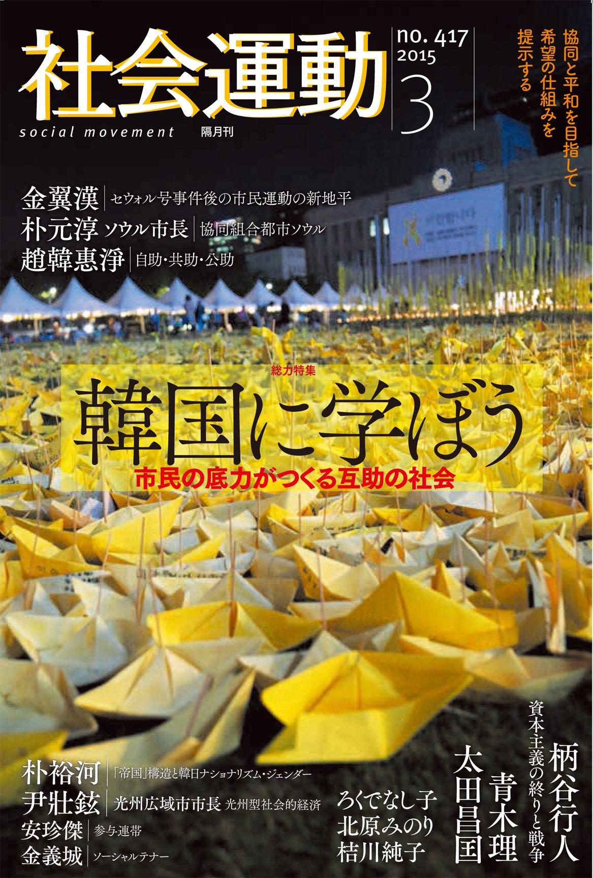 【社会】北原みのり氏「私たちの社会は、どこへ行こうとしてるんだろう」「日本で、女はますます生きにくい。輝ける予感がしない」★2 [転載禁止]©2ch.net ->画像>2枚