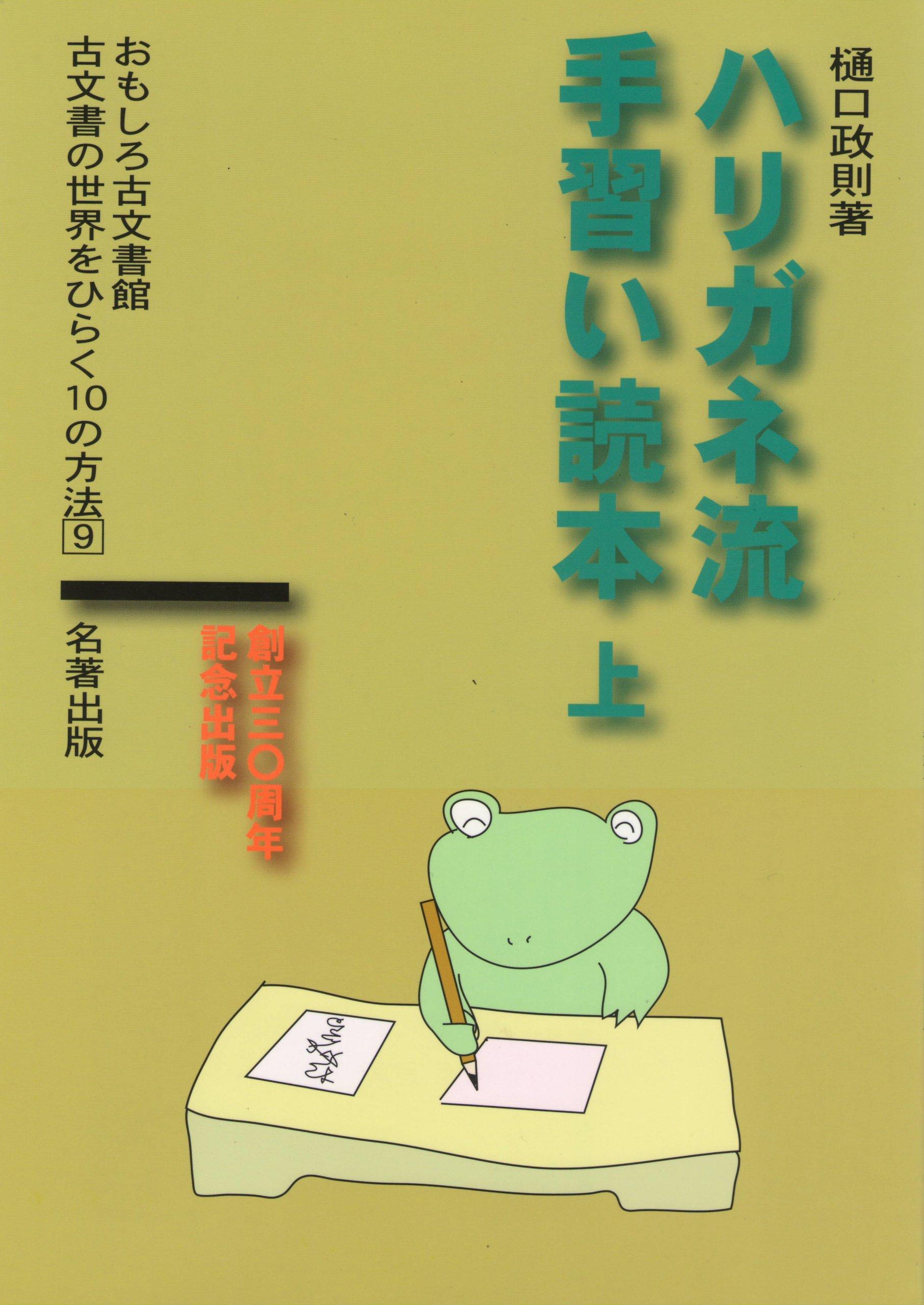(9)ハリガネ流手習い読本(上)