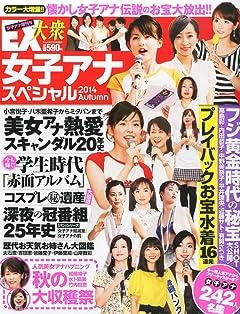 NHK女子アナ「おっぱい巨乳番付」最新版