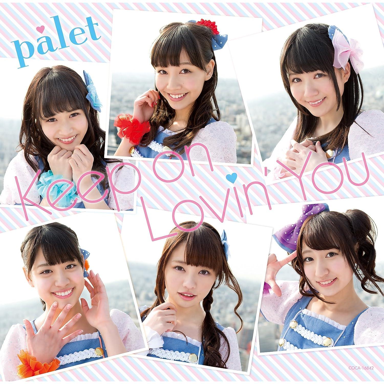 [Single] palet - Keep on Lovin' You [2014.04.23] 81eaZEgLlbL._AA1500_