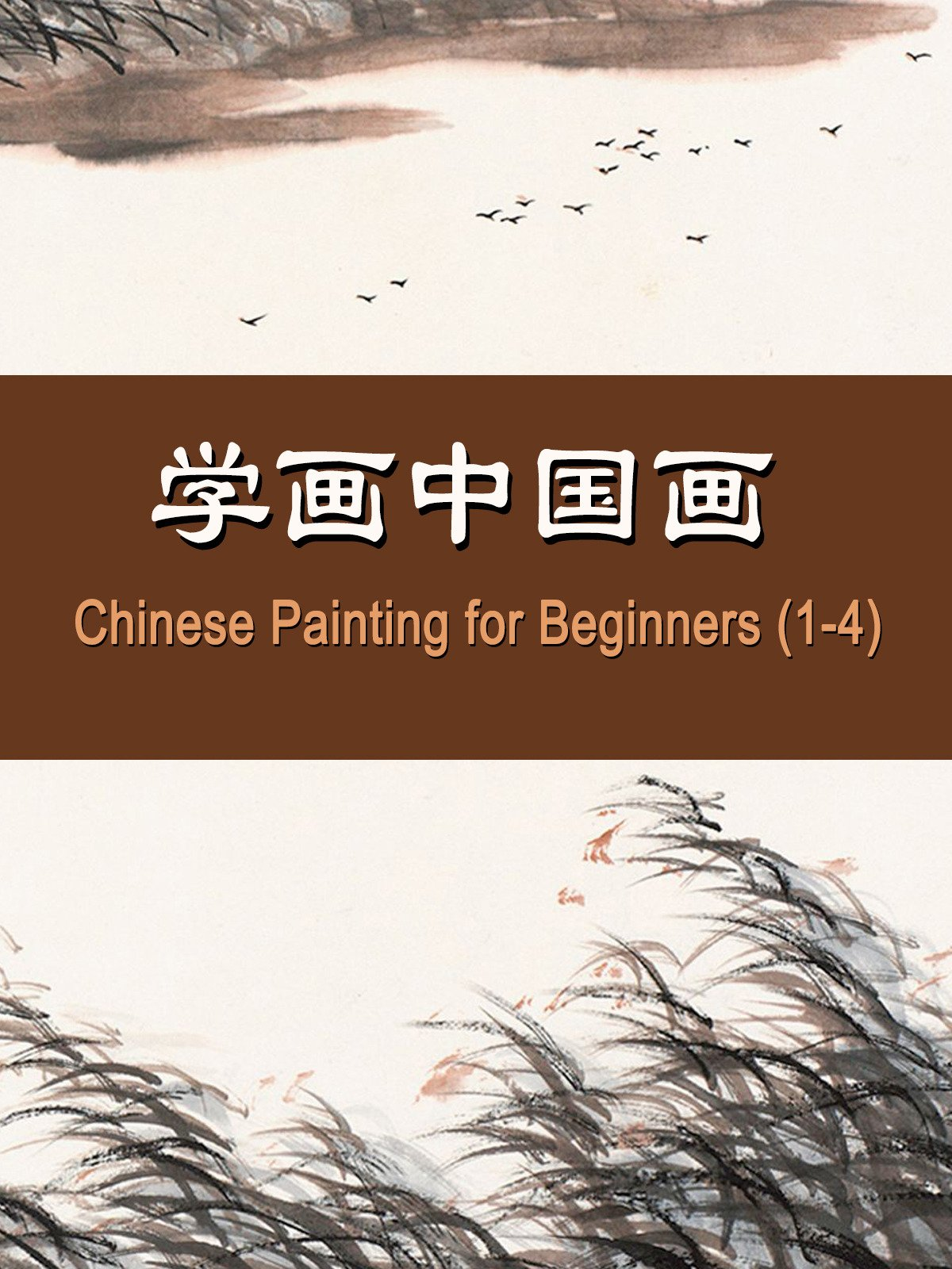 Chinese Painting for Beginners 1-4
