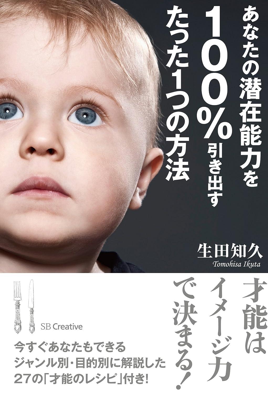 あなたの潜在能力を100%引き出すたった1つの方法 生田知久