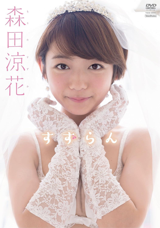 森田涼花 DVD ≪すずらん≫ (2015/03/20)