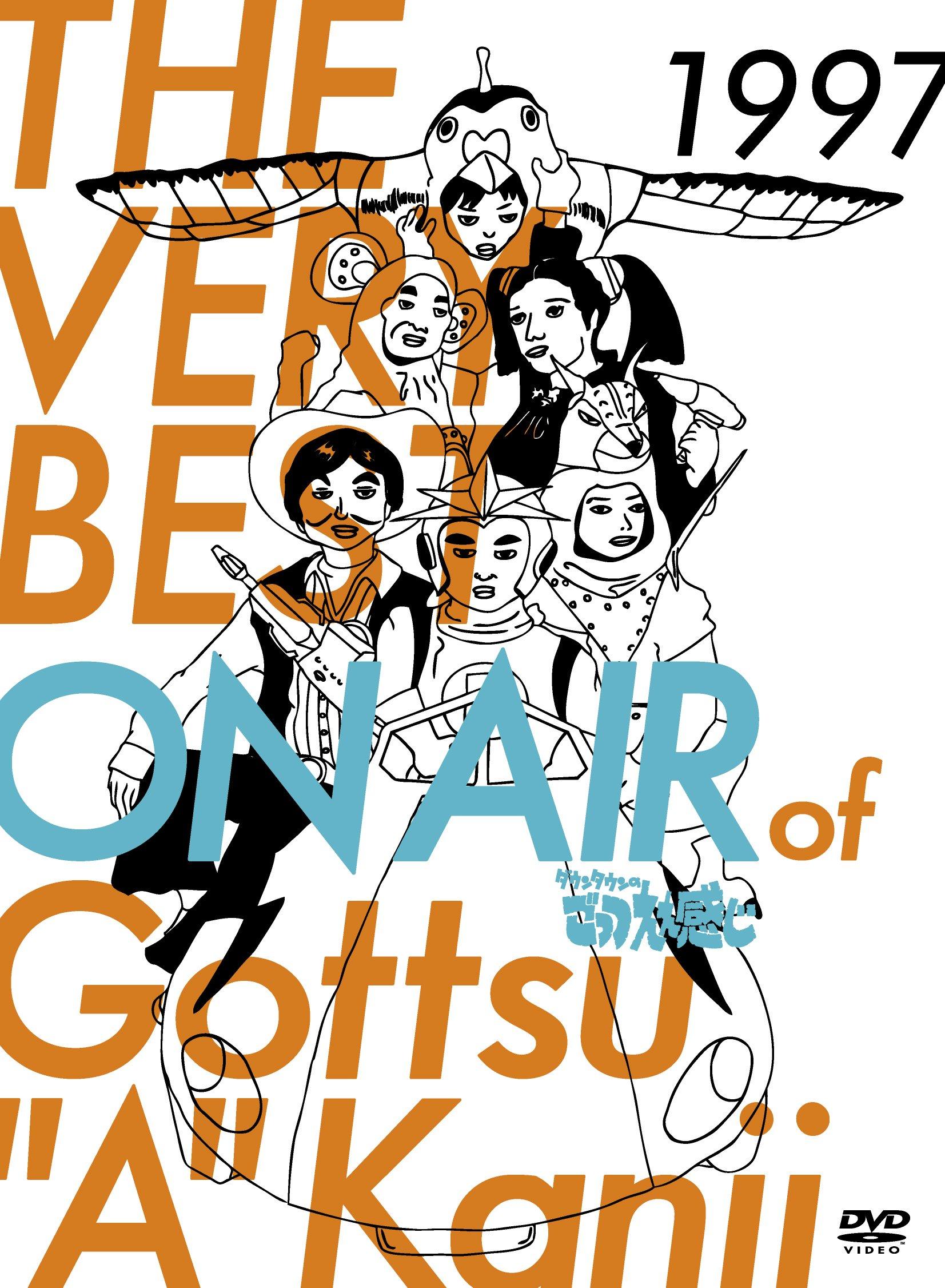 THE VERY BEST ON AIR of ダウンタウンのごっつええ感じ 1997 [DVD]