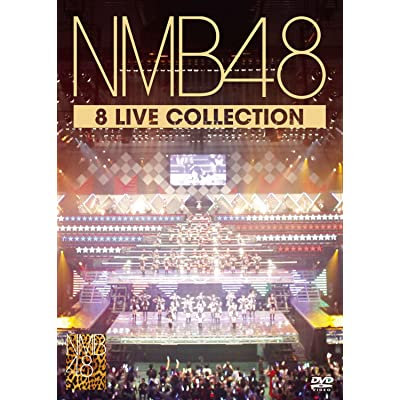 NMB48 8 LIVE COLLECTION 【豪華11枚組コンプリートDVD-BOX】 (2014)をAmazonでチェック!