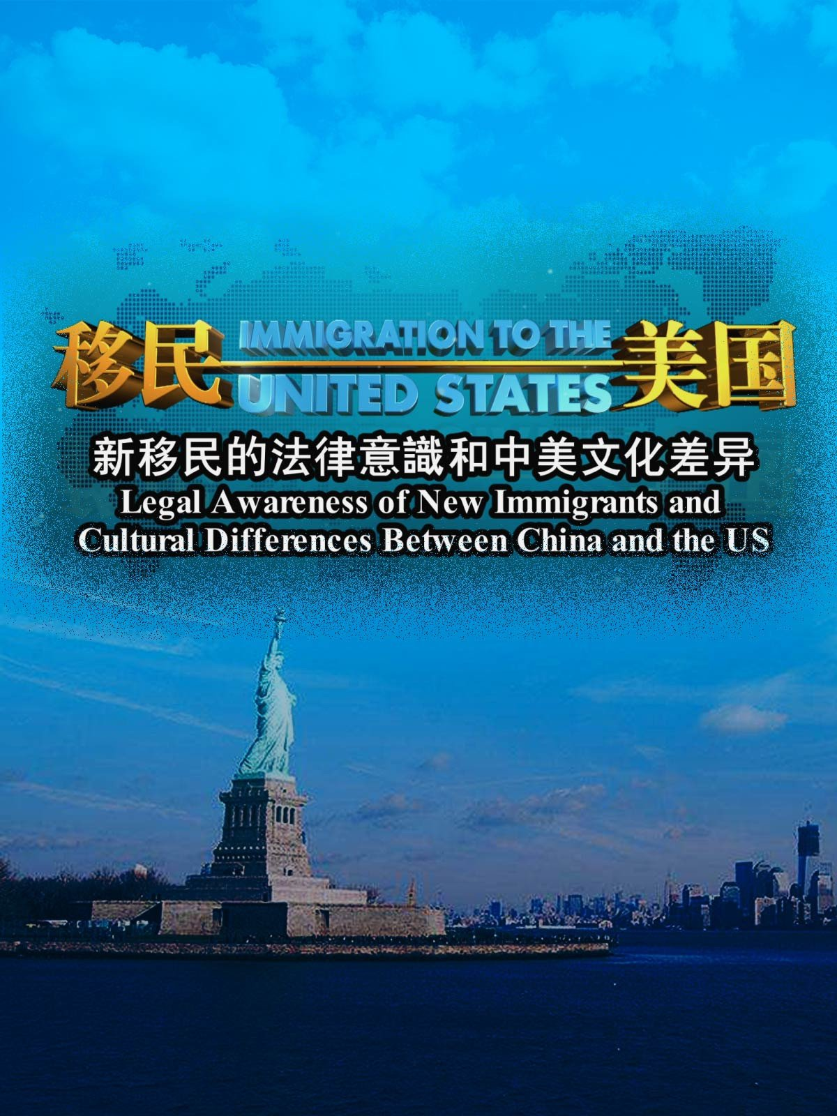 Immigration to the United States-Legal Awareness of New Immigrants and Cultural Differences Between China and the US