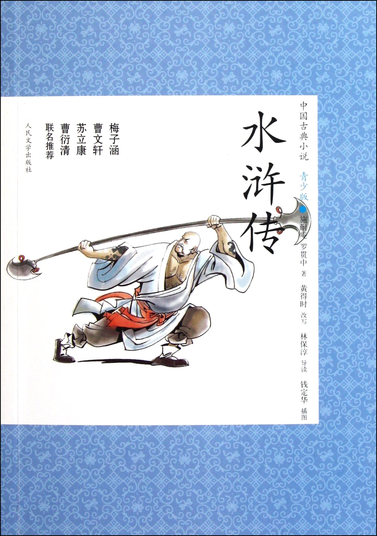 Reviews: Water Margin -Chinese Classical Novels Youth