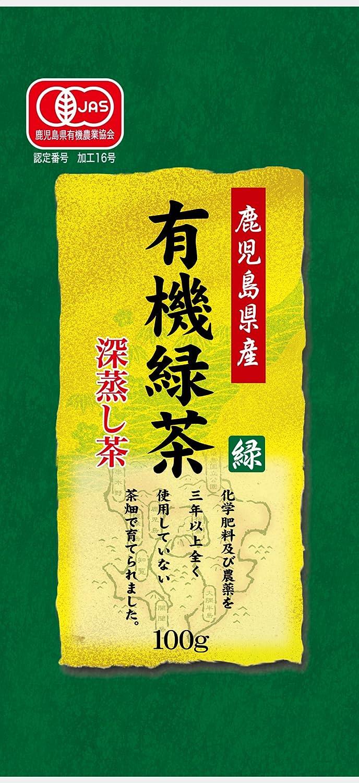 小野園 鹿児島県産 有機緑茶 緑印 100g