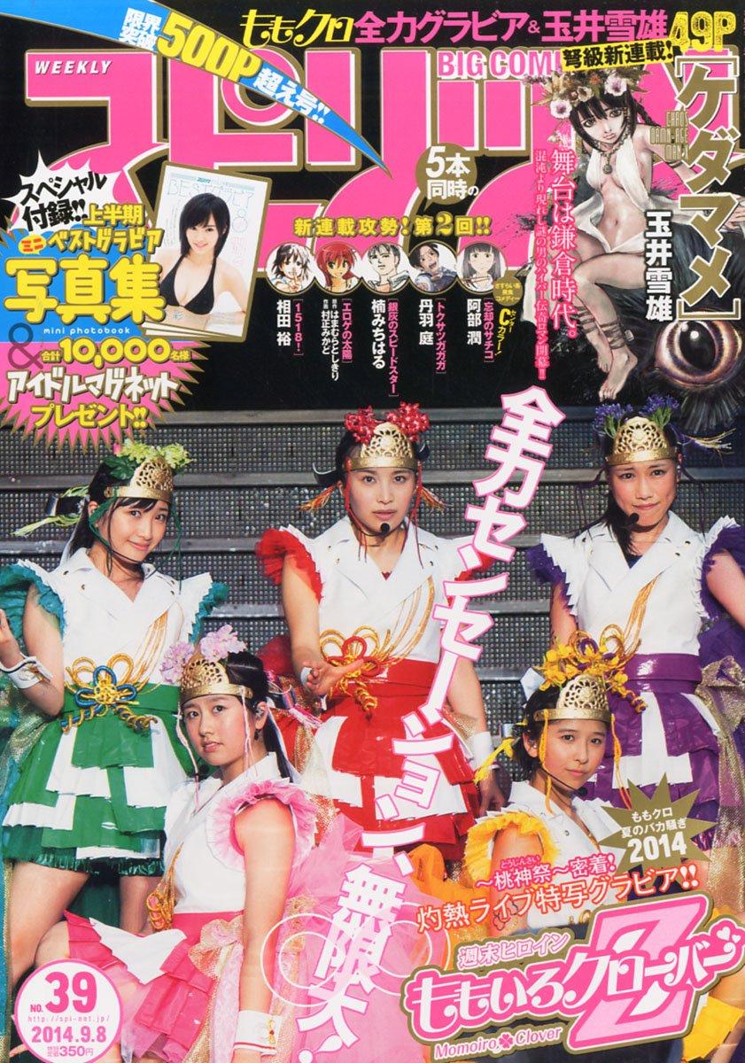 ビッグコミック スピリッツ 2014年 9/8号 [雑誌]