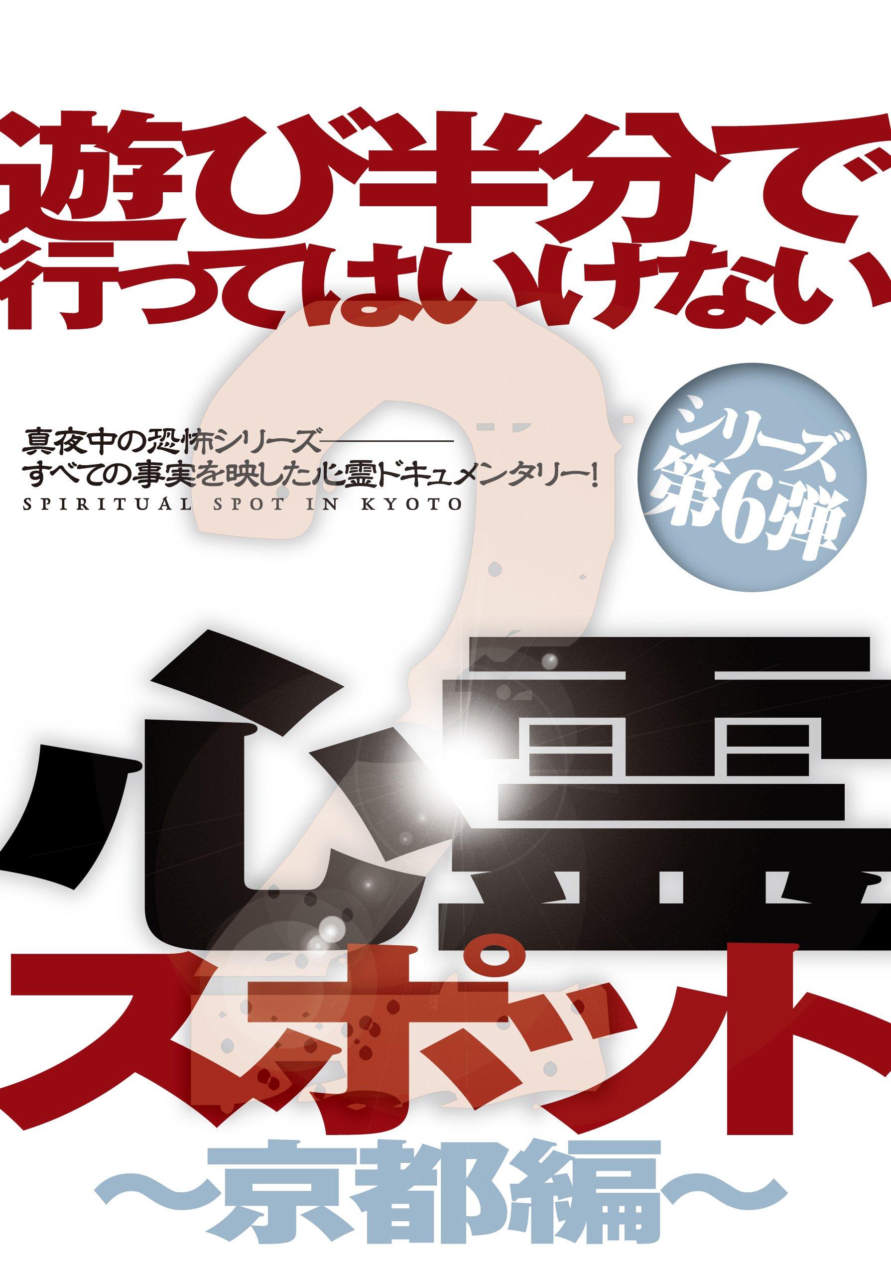 遊び半分で行ってはいけない心霊スポット2  〜京都編〜 [DVD]