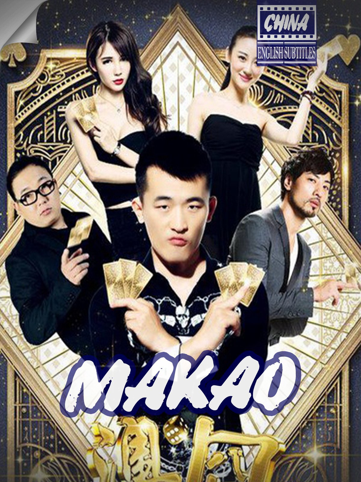 Macao (english subtitles) China