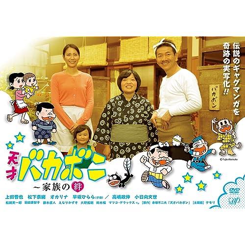 スペシャルドラマ 天才バカボン 家族の絆 [DVD]