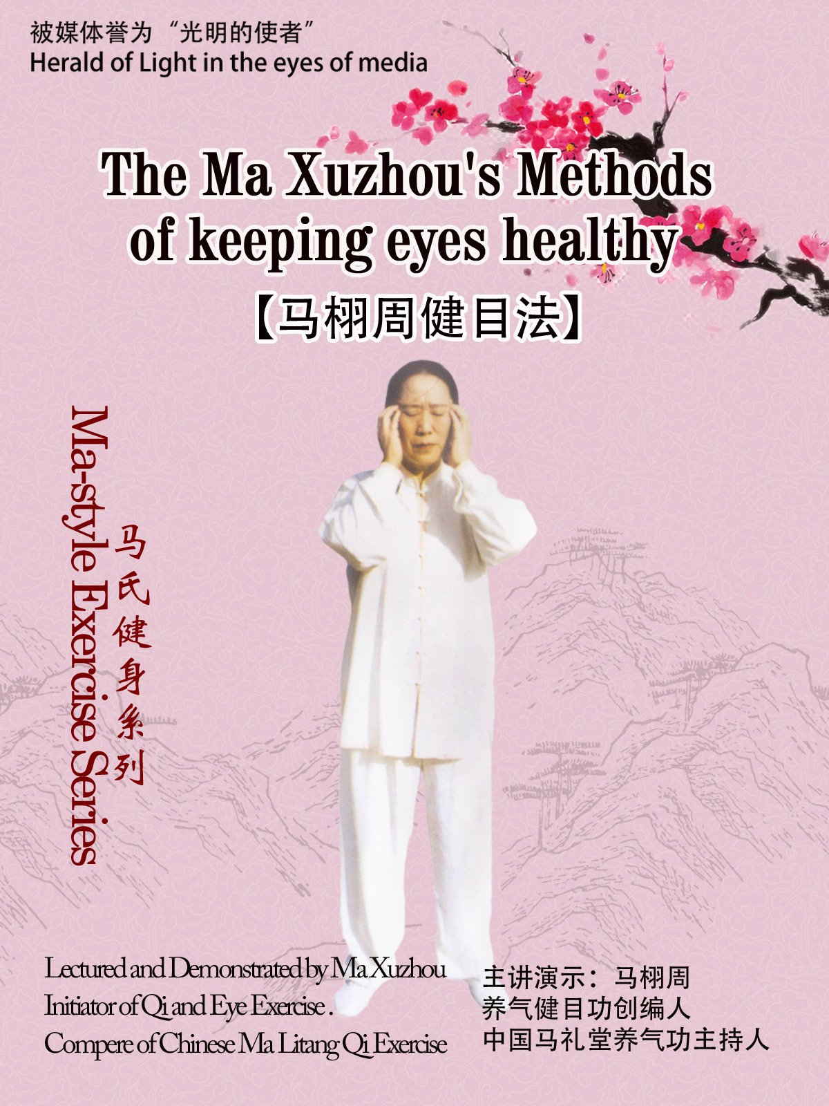 Ma-style Exercise Series-The Ma Xuzhou's Methods of keeping eyes healthy