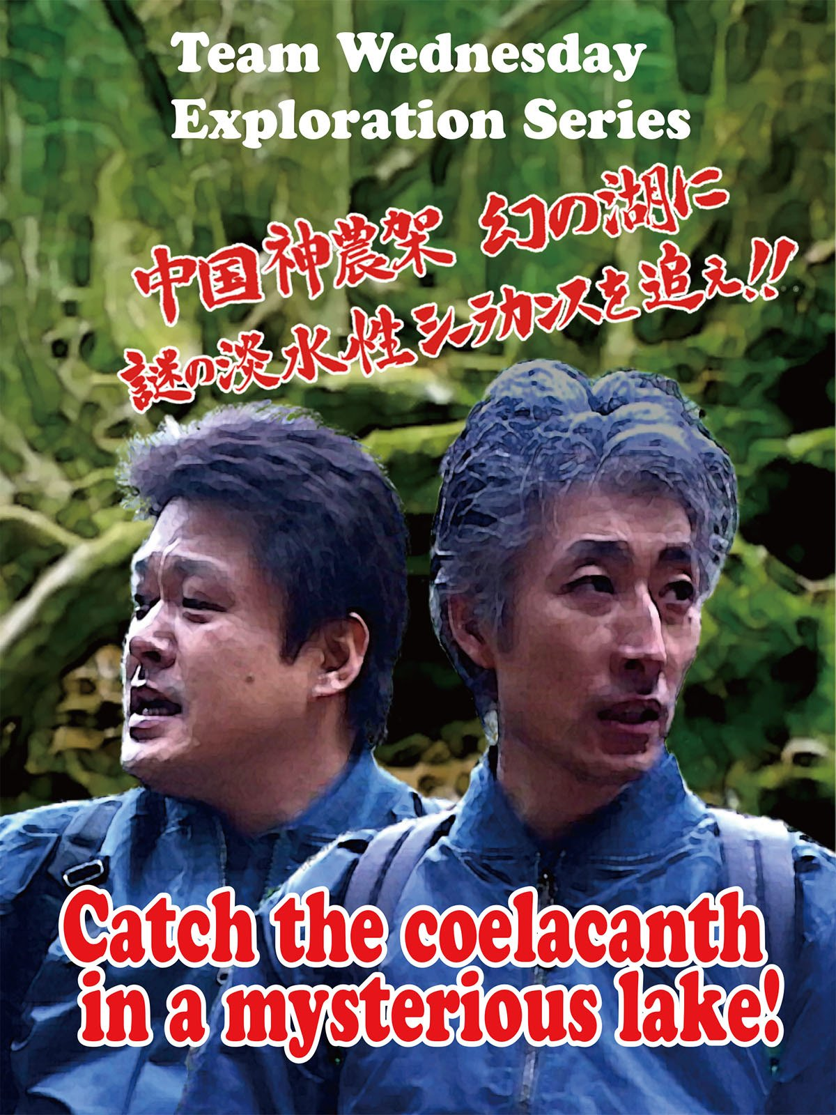 Catch the coelacanth in a mysterious lake!
