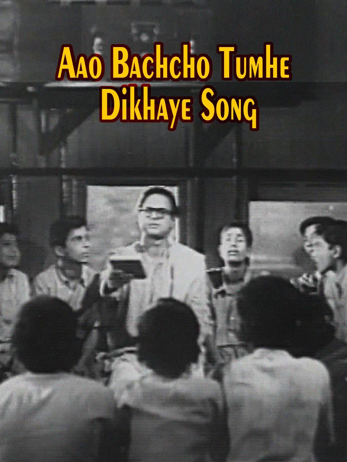 Aao Bachcho Tumhe Dikhaye Song