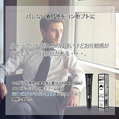 メンズベーシック BBクリーム 日本製【バレない素肌感】テカリ防止 健康的な自然な肌色 爽やかクール ファンデーション UV対策 コンシーラー
