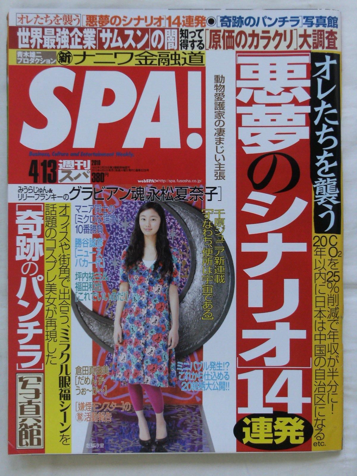 SPA! (スパ) 2010年 4月13日号