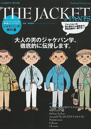 メンズファッションの教科書シリーズ vol.3 ジャケパンの教科書